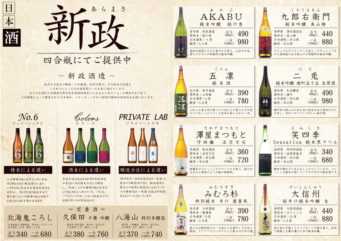 ふくまる日本酒