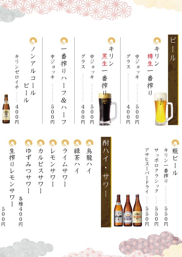 海陽ビール・酎ハイ