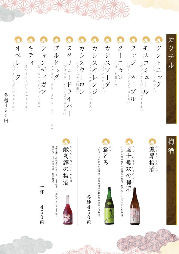 海陽カクテル・梅酒