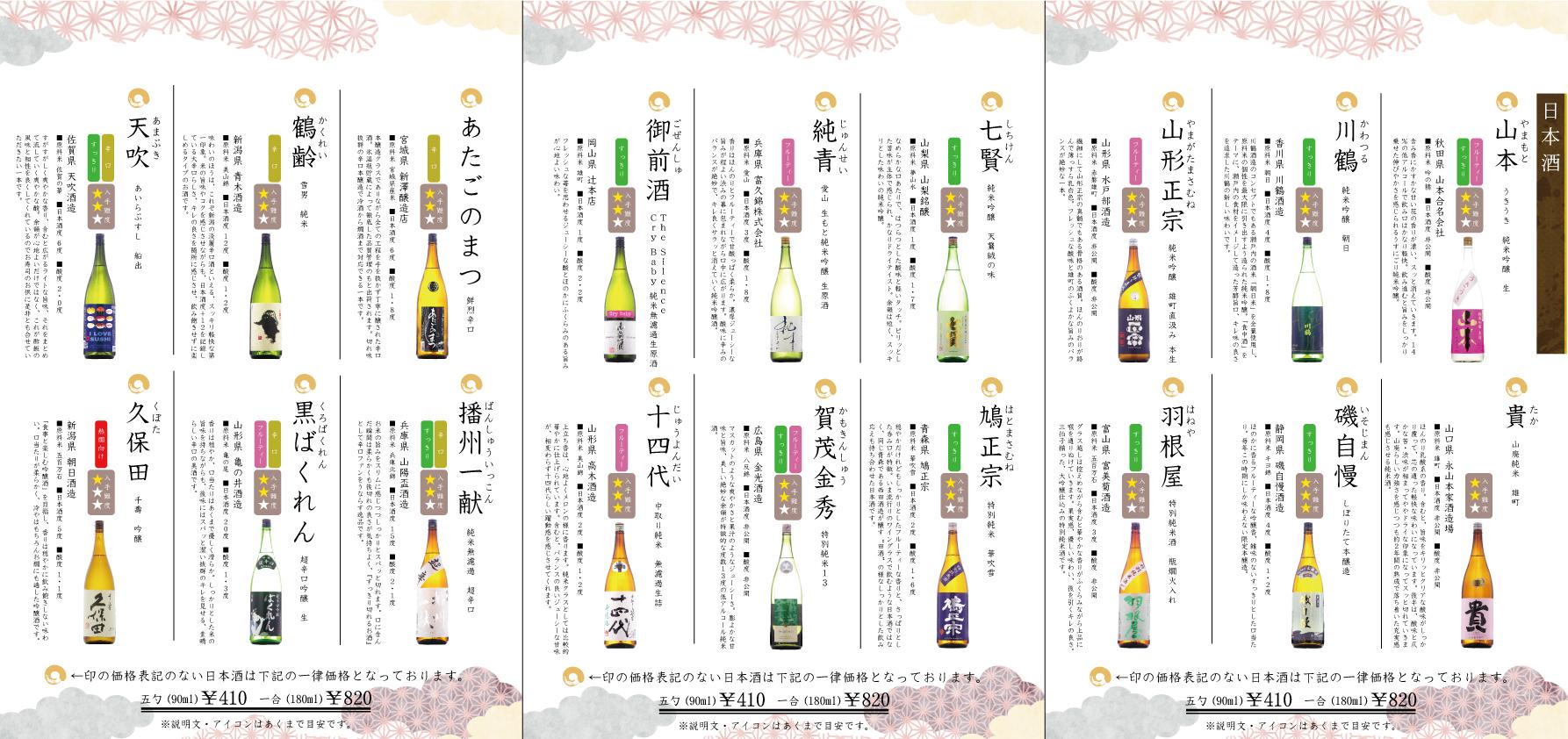 海陽日本酒