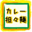 鳥亭オリジナルカレー担々麺の油そば風