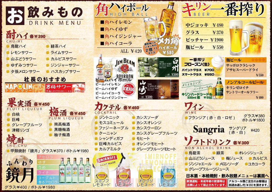 鳥亭飲み放題・日本酒焼酎