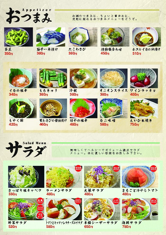 鳥亭一品料理とサラダ