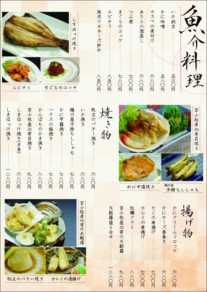 ふくまる魚介料理